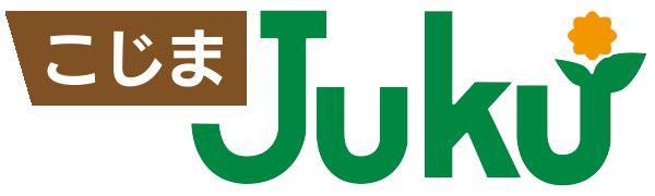 総合学習塾こじまJUKU & 英語教室こじまEnglish Studio